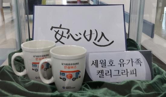 세월호 유가족이 트라우마센터에 전달한 안심버스 켈리그라피