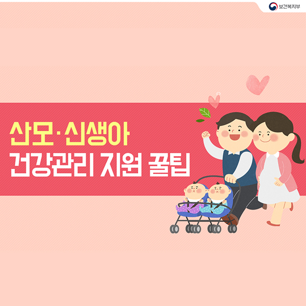 초보 엄마 육아 걱정 '끝'…산모·신생아...
