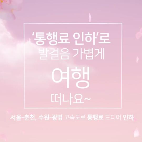 서울-춘천, 수원-광명 민자고속도로 통행료 최대 16% 인하