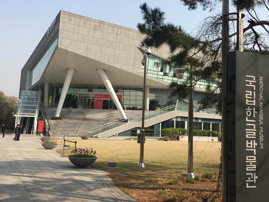 한글 모음의 제자 원리인 천지인을 형상화한 국립한글박물관.