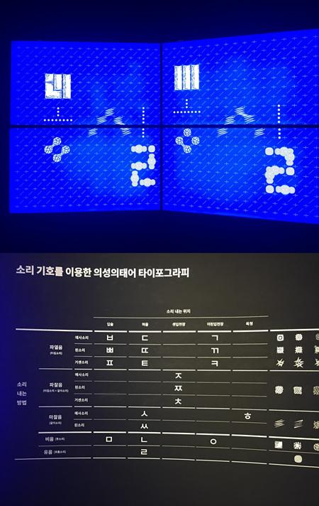 소리가 글자로 탄생하는 과정을 담은 영상(위)과 소리 기호를 이용한 의성·의태어 타이포그라피(아래).