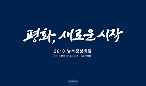 2018 남북정상회담 표어 '평화, 새로운 시작'.