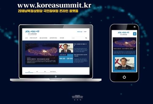 '2018 남북정상회담' 온라인 플랫폼.