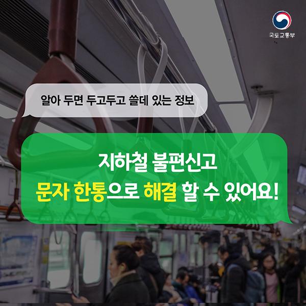 지하철 불편신고, '문자 한 통'으로 해결!