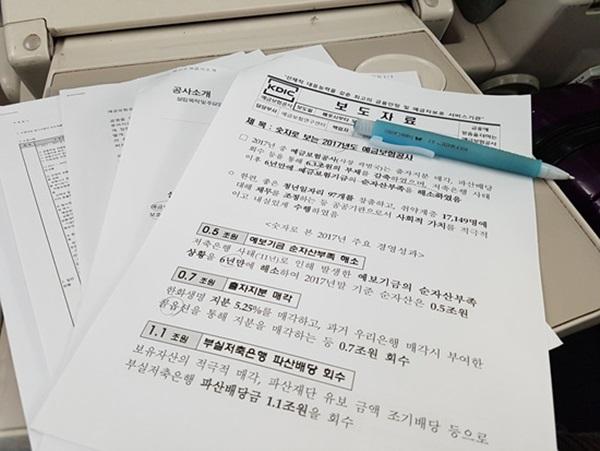 서울로 올라가는 KTX에서 예금보험공사 관련 자료들을 탐독했다.