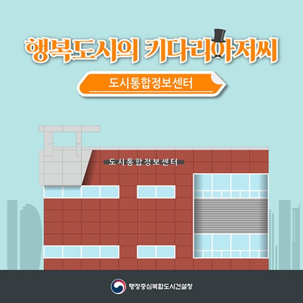 도시통합정보센터가 행복도시에 주는 ...