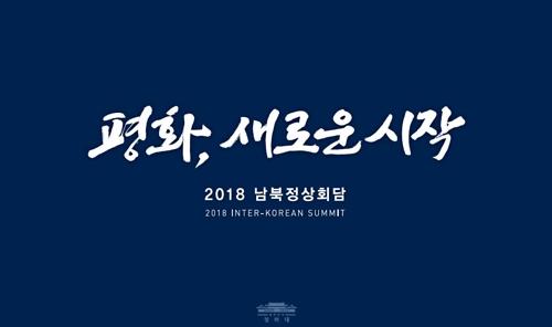 2018 남북정상회담 표어 '평화, 새로운 시작'