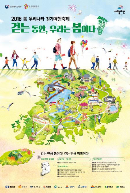 2018 봄 우리나라 걷기여행축제.(참조=한국관광공사 홈페이지)