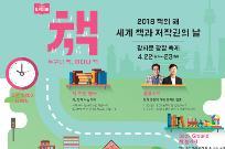 2018 책의해 첫 행사…광화문 22~23일 책 축제