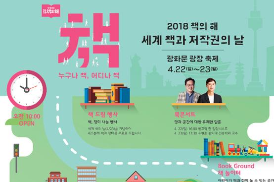 2018 책의 해 첫 행사…광화문서 22~23일 책 축제