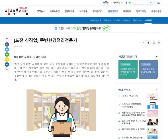 3050세대 경력단절여성, 재취업·구직활동 돕는다