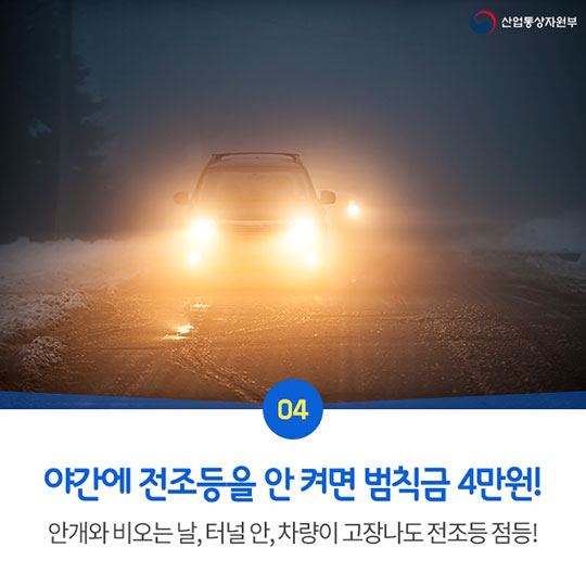 운전자도 잘 몰랐던 교통법규 5가지