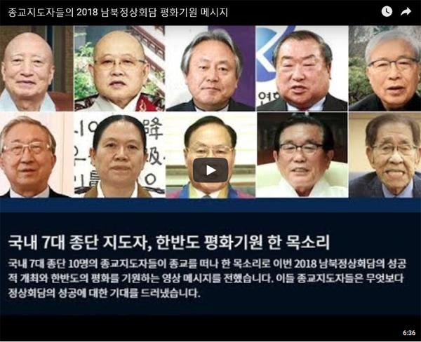 7대 종단 지도자, 남북정상회담 성공·한반도 평화 기원 한 목소리