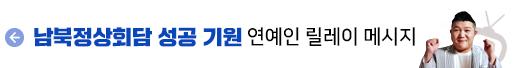 남북정상회담 성공 기원 연예인 릴레이 메시지