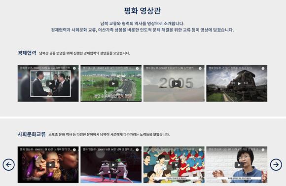 남북 교류와 협력의 역사, 사진과 영상으로 만난다