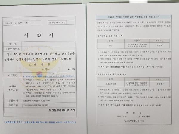 일산동부경찰서에서 찍어온 서약서 사진.