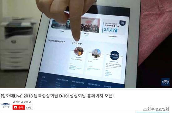 청와대 뉴미디어비서관실에서 남북정상회담과 관련한 온라인 소통은 어떻게 하는지 실시간 LIVE를 통해 국민들에게 집중소개했다. (출처 = 청와대 유튜브)