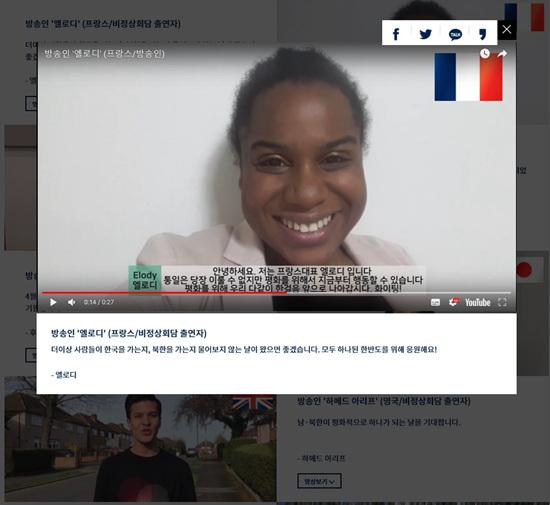 국내에서 활동하고 있는 외국인 방송인들이 남북정상회담의 성공 개최과 한반도 평화 정착을 기원하는 영상 메시지를 전했다. (출처 = 남북정상회담 온라인 플랫폼)