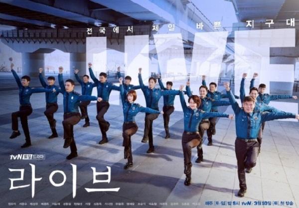경찰관들의 에피소드를 그리는 드라마.(출처=tvN 홈페이지)