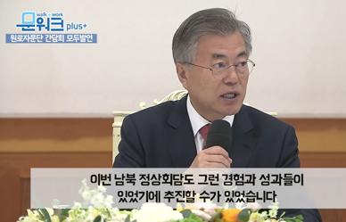 문재인대통령 남북정상회담 원로자문단 오찬간담회