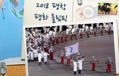 2018 평창동계올림픽 - 평창에서 시작된 한반도 평화
