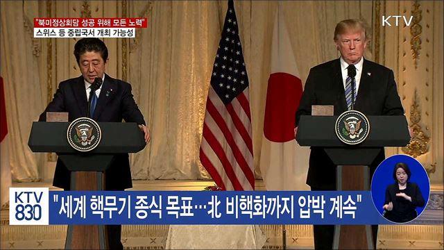 """트럼프 """"북미정상회담에 모든 노력""""...개최장소는?"""