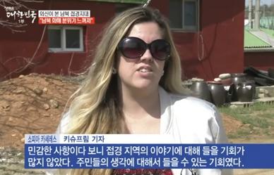 외신기자들이 본 남북 접경지대의 모습은?