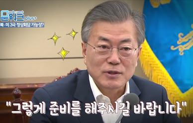 남북정상회담 준비위원회 2차 회의 문재인대통령 모두발언