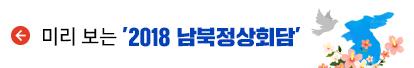 미리 보는 '2018 남북정상회담'