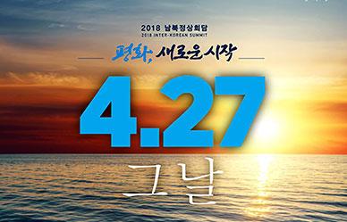 4.27 그날…2018 남북정상회담 일정