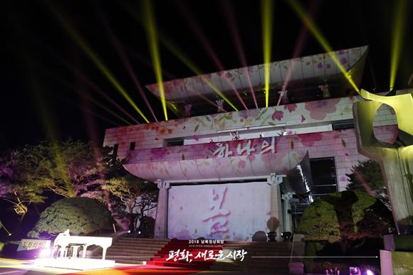 남북 정상 회담이 열린 27일 오후 판문점 평화의 집 앞에서 공연이 펼쳐지고 있다.