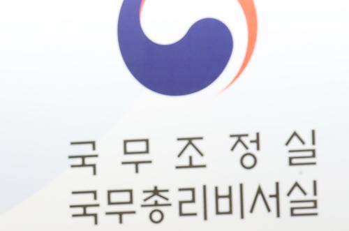 정부, 6월 말까지 '공공분야 갑질근절' 종합대책 확정
