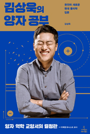 김상욱의 양자 공부 : 완전히 새로운 현대 물리학 입문