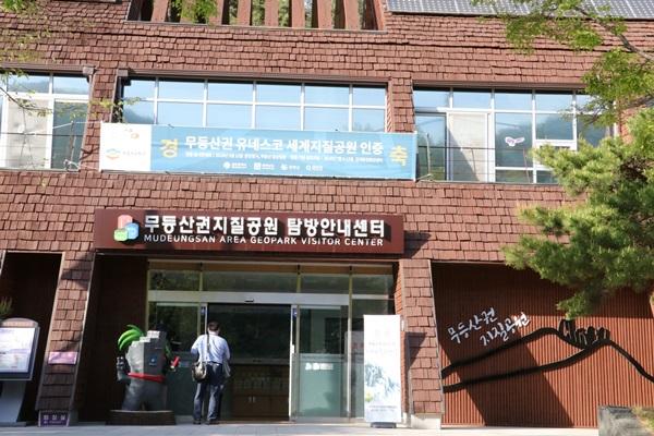무등산권지질공원 탐방안내센터