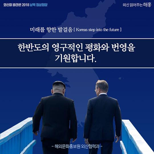 외신이 바라본 2018 남북정상회담
