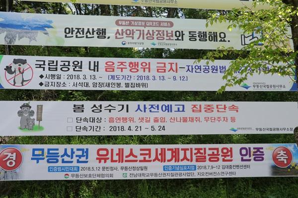 무등산권 유네스코세계지질공원 인증 현수막