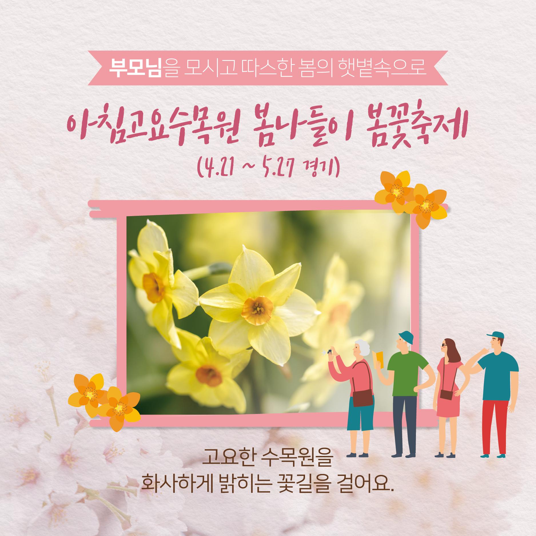 """""""가족과 함께 떠날 준비 됐나요?""""…테마별 축제 6선"""