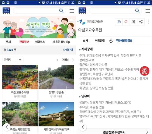 대한민국 관광공사 구석구석 어플 무장애여행
