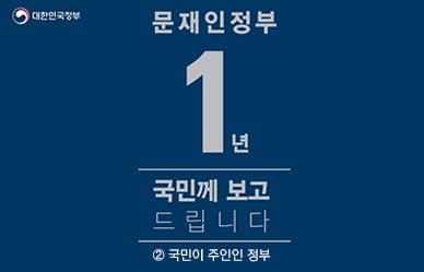 [문재인 정부 1년] 국민이 주인인 정부
