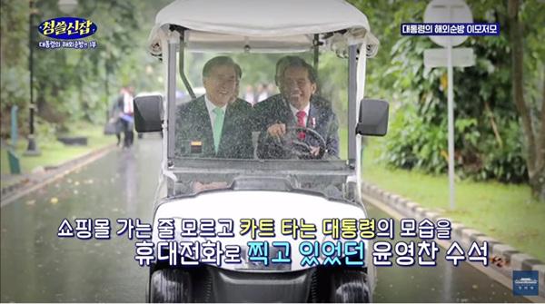 인도네시아 대통령이 운전하는 카트에 탄 문 대토령. 윤영찬 수석이 이 장면을 휴대폰으로 촬영했다