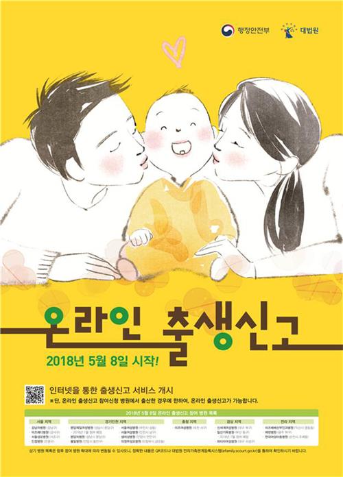 '온라인 출생신고' 홍보 포스터