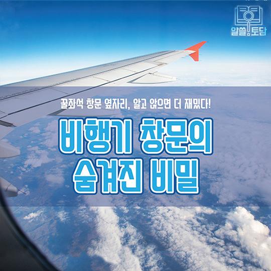 비행기 창문의 숨겨진 비밀