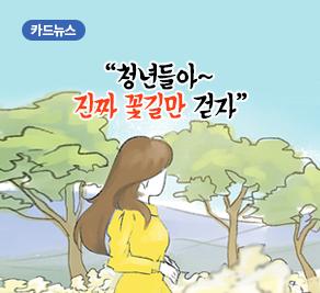 """""""청년들아~ 진짜 꽃길만 걷자"""""""