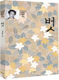 출판사 아시아에서 발간한 북한 베스트셀러 <벗>.(사진=아시아)