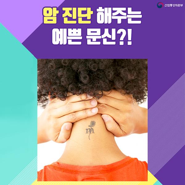 암 진단해주는 문신이 있다고?