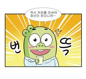 [도니 패밀리] 134화 - 커피 한 잔 하자
