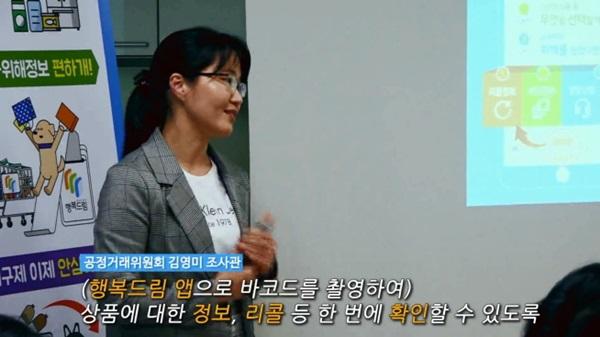 공정거래위원회 김영미 조사관의 앱 사용방법 실연.