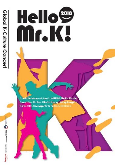 찾아가는 문화공연 'Hello. Mr. K !' 포스터 (이미지 = 해외문화홍보원)