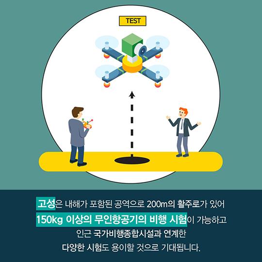 고성·보은·영월에 국내 최초