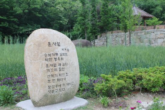 박목월 생가에 세워진 시비.